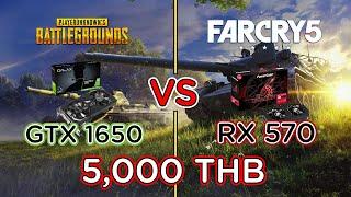 ใครคุ้ม! เปรียบเทียบ GTX1650 vs RX570 8GB กับ 7 เกมยอดนิยม PUBG Apex CSGO DOTA2 BF5