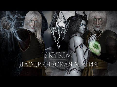 Skyrim Mod: Даэдрическая Магия (Daedric Magic)