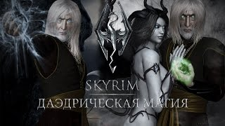 Skyrim Mod: Даэдрическая Магия (Daedric Magic)