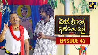 Bus Eke Iskole Episode 42 ll බස් එකේ ඉස්කෝලේ  ll 23rd March 2021 Thumbnail
