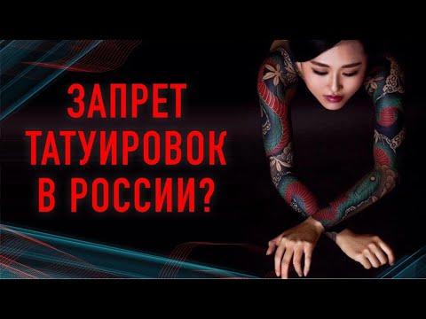В РОССИИ ЗАПРЕТЯТ ТАТУИРОВКИ!