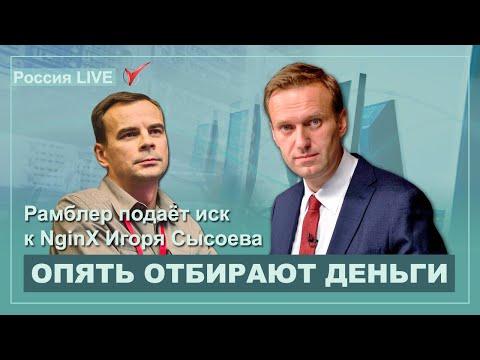 Рамблер подаёт иск к NginX Игоря Сысоева. Алексей Навальный LIVE.