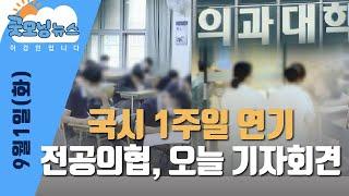 200901(화)신정락 투수 확진/전공의협 오늘 기자회…