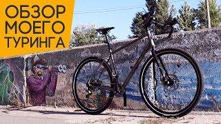 Сколько стоит мой туринг? Обзор велосипеда