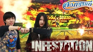 Infestation Thailand - ครูครีมกับน้องเคียวน์ เล่นน้ำสงกรานต์ Feat. VJ Cream