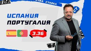 ИСПАНИЯ ПОРТУГАЛИЯ Прогноз Гусева