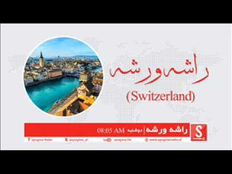 Switzerland-Rasha Warsha Program-Spogmai Radio-2017-10-23