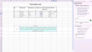 вычитаем процент от числа в Excel (tutorialov.net).avi(, 2009-11-29T10:00:26.000Z)