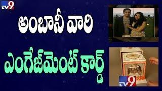 Akash Ambani, Shloka's engagement box card with temple captures attention - TV9