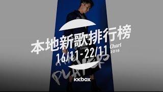 本地新歌週榜 16/11/2016 - 22/11/2016