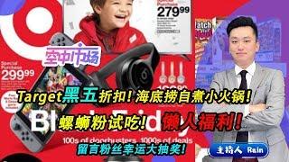 Target黑五折扣!海底捞自煮小火锅 !螺蛳粉试吃!懒人福利!留言粉丝幸运大抽奖!《空中市场》第35期 2019.11.08