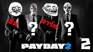 ภารกิจสุดฮา | มันมาเรื่อยๆเลยหรออ!! (payday2) Ft.มาร์คและทีมเฉพาะกิจ