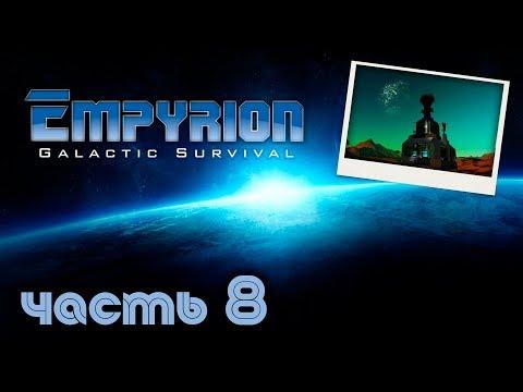 Empyrion - Galactic Survival │ Галопом по галактике