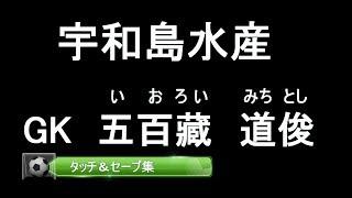 宇和島水産 GK 五百藏道俊(いおろいみちとし)タッチ&セーブ集