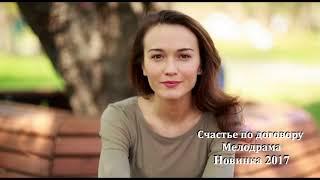 Счастье по договору Новинка 2017 мелодрама Анонс