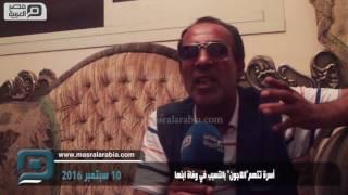 بالفيديو| في الإسكندرية.. أسرة تتهم