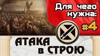 Атака в строю #4 (Как использовать?) Total War: Rome 2