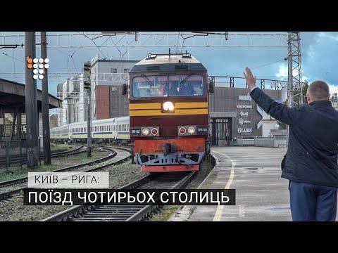 Київ – Рига: перший рейс поїзда «Чотирьох столиць»