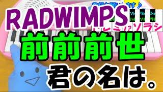 1本指ピアノ【前前前世】RADWIMPS 君の名は。 簡単ドレミ楽譜 初心者向け