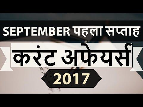 September 2017 1st week part 2 current affairs - IBPS PO,IAS,Clerk,CLAT,SBI,CHSL,SSC CGL,UPSC,LDC