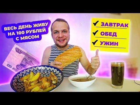 Весь день живу на 100 рублей с мясом! Бомж завтрак, обед и ужин
