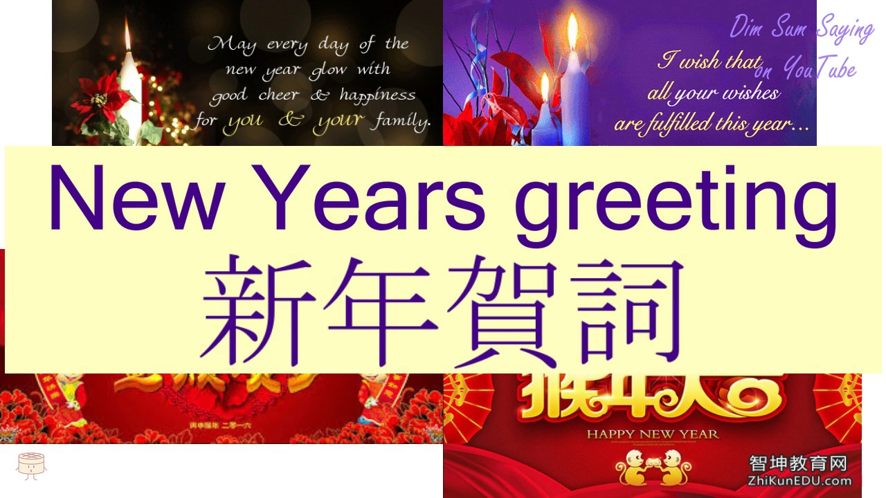"""NEW YEARS GREETING"" in Cantonese (新年賀詞) - Flashcard - YouTube"