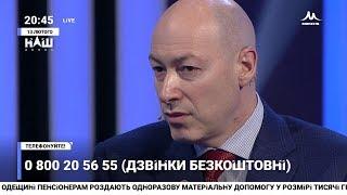 Гордон о Савченко
