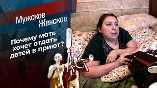 Ни себе, ни мужу. Мужское / Женское. Выпуск от 28.01.2021