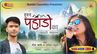 Husn Pahadon Ka | #Deepa Dhami & #Mrinal Raturi | New Uttarakhandi Song | #Garhwali Cover Song