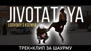 Смотреть клип Lisovskiy $ Kseniya - Jivotataya