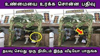 பொறுமை உள்ளவர்கள் இந்த வீடியோ பார்த்தால் கண்டிப்பா புரியும் Tamil Cinema News Kollywood News