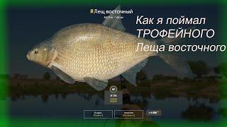 Река Ахтуба. Лещ восточный. Русская рыбалка 4