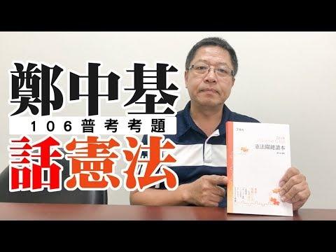 【鄭中基 '話' 憲法】106普考考題