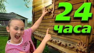 24 часа в домике на дереве Челлендж от Алексы