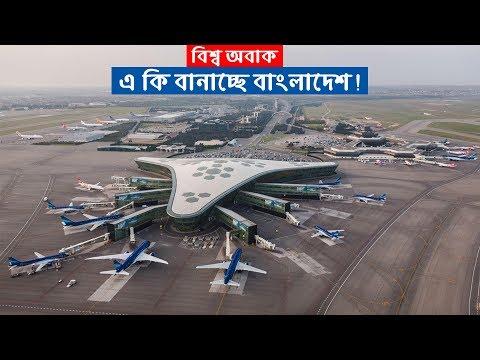 বিশ্বের অত্যাধুনিক দৃষ্টিনন্দন বঙ্গবন্ধু আন্তর্জাতিক বিমানবন্দর | Bangladesh New Airport