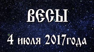 гороскоп весы на 4 декабря 2017 Женскому