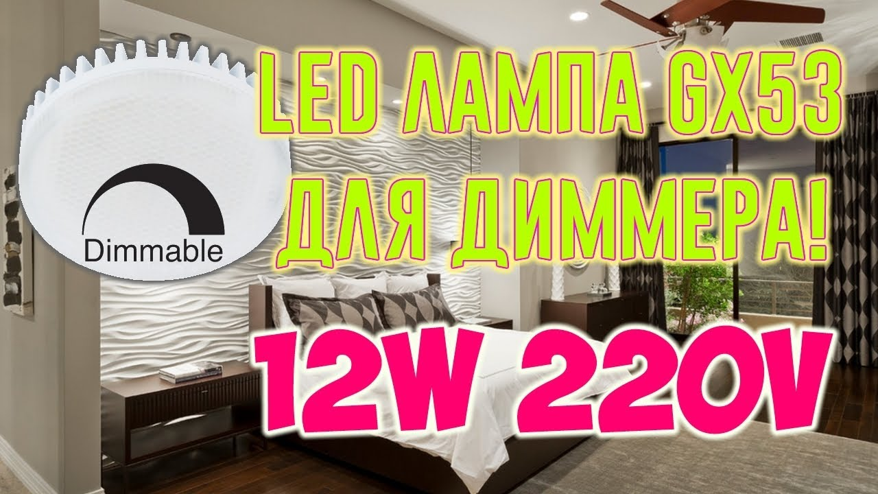 Светодиодная лампа gx53 6Вт Vkl electric Включай - YouTube