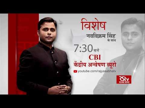 Teaser - Vishesh : CBI - केंद्रीय अन्वेषण ब्यूरो | 7.30 pm