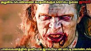 மிரட்டலான ஜாம்பி படம்   Tamil Mozhi Voice Over   Mr Tamil Rockerz   Dubbed Movie Story Review Tamil