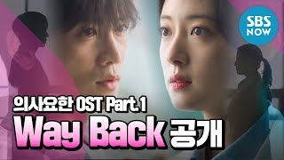 [의사요한] OST Part.1 사피라 K - 'Way Back' / 'Doctor John' OST