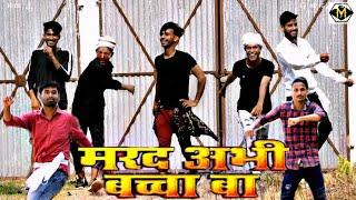 मरद अभी बच्चा बा | Marad Avi Baccha ba | #Khesari_lal_Yadav , #Amarpali Dubey | #Dance_Video_Song