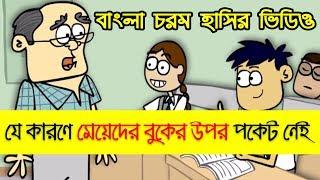 Latest Funny Video | Cartoon Bangla Jokes Funny Dubbing | Boltu VS Teacher | Part #05 | FunnY Tv