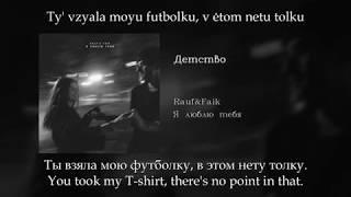Rauf&Faik - Детство, English subtitles+Russian lyrics+Transliteration (eng sub)