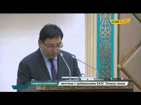 Парламент РК ратифицировал договор о присоединении Кыргызстана к ЕАЭС