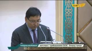 Парламент РК ратифицировал договор о присоединении Кыргызстана к ЕАЭС(Депутаты Сената ратифицировали договор о присоединении Кыргызской Республики к Евразийскому экономическ..., 2015-07-09T09:28:01.000Z)
