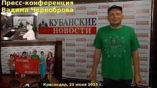 Пресс-конференция Вадима Черноброва