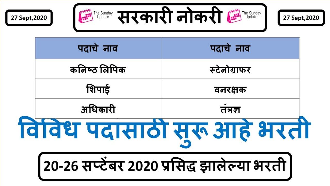 20-26 सप्टेंबर 2020 प्रसिद्ध झालेल्या भरती   विविध पदांसाठी सुरू आहे भरती  