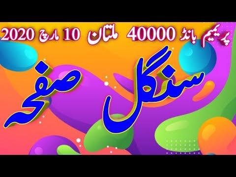 Prize Bond Premium 40000 Multan 10 March 2020 Vip Single Open