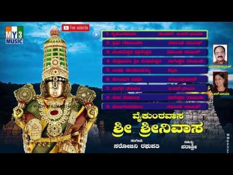lord-balaji-kannada-songs-(-ಕನ್ನಡ-ಭಕ್ತಿ-ಹಾಡುಗಳು-)--vaikuntavasa-sri-venkatesha--jukebox