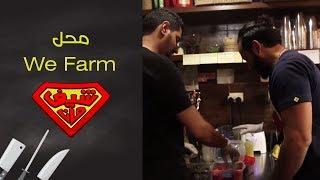 مطعم We Farm